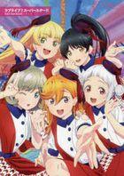 Love Live! Super Star!! FIRST FAN BOOK