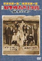 Ito Shiro Ichiza / Atami Goro Ichiza Goudou Kouen : Kigeki Nihon Eeiga Choujou Kessen - Ginmaku no Oite wo Puttobase! (DVD) (Japan Version)