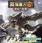 Mo Wu Lie Ren Frontier Online : Pu Tu, Man Long (Man Long Xian Zong Package) (DVD Version)