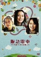 Hankyu Railways - A 15-minute Miracle (DVD) (Normal Edition) (Japan Version)