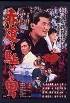 CHIKYUU 40 DO SEN SEKIDOU WO KAKERU OTOKO (Japan Version)