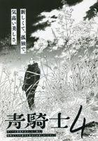 aokishi 4 4 aokishi komitsukusu