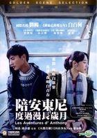 陪安東尼度過漫長歲月 (2015) (DVD) (香港版)