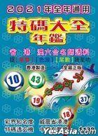 2021 Nian Te Ma Da Quan Nian Jian