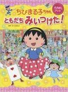 chibimarukochiyan esagashi butsuku tomodachi miitsuketa