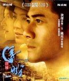 Floating City (2012) (VCD) (Hong Kong Version)
