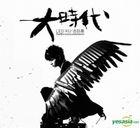 大時代 (北京語アルバム) (CD + DVD)