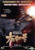 Space Battleship Yamato (DVD) (Single Disc Edition) (English Subtitled) (Hong Kong Version)