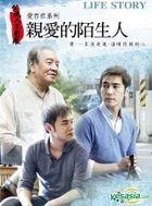 Qin Ai De Mo Sheng Ren (DVD) (Taiwan Version)