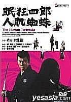 Nemuri Kyoshir 11: Hito hada kumo (Sleepy Eyes of Death: In the Spider's Lair) (Japan Version)