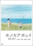 Honokaa Boy (DVD) (English Subtitled) (Japan Version)