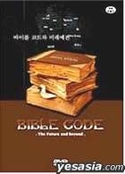 Bible Code : The Future And Beyond (DVD) (Korean Version)