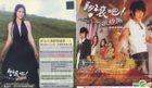 Rolling Love TV Original Soundtrack (OST) (CD+VCD)