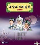 Han Gong Qiu Yue Feng Huan Chao (VCD) (Hong Kong Version)