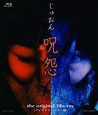 呪怨 the original Blu−ray <デジタルリマスター版>