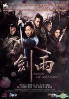 Reign Of Assassins (DVD) (Hong Kong Version)