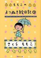 momoko no yorinuki enitsuki 3 momoko no nijiyuuitsuseiki nitsuki 3 shiyuueishiya bunko sa 24 16