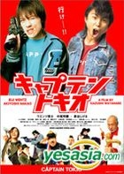 Captain Tokio Premium Edition Are You Happy? Box (DVD) (First Press Limited Edition) (Japan Version)