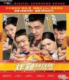 Extreme Job (2019) (Blu-ray) (Hong Kong Version)
