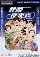 我愛夜來香 (1983) (DVD) (2020再版) (香港版)