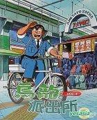 Wu Long Pai Chu Suo (DVD) (Vol.4) (Taiwan Version)