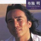 Fuse Akira Best Selection (Japan Version)