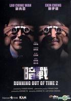 Running Out Of Time 2 (DVD) (Hong Kong Version)