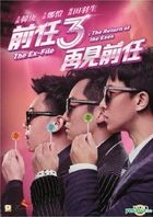 The Ex-File 3: The Return of the Exes (2017) (DVD) (Hong Kong Version)