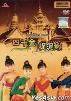 Zhua Ni Qiu Karaoke (DVD) (Malaysia Version)
