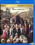 捉妖記 (2015/香港, 中国) (Blu-ray) (香港版)