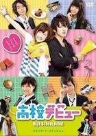 High School Debut (DVD) (Standard Edition) (Japan Version)