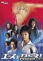 Ace wo Nerae (Aim for the Ace) (TV series) Vol. 2 (Japan Version)
