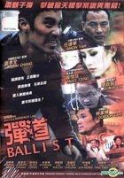 彈.道 (2008) (DVD) (馬來西亞版)