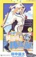 最強! 都立葵板高校棒球部 (Vol.1)