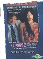 Mail Order Wife (Taiwan Version)