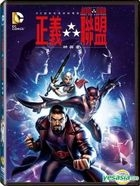 Justice League: Gods and Monsters (2015) (DVD) (Taiwan Version)