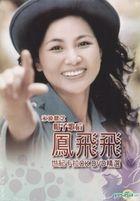 鳳飛飛世紀卡拉OK DVD精選 (3DVD)