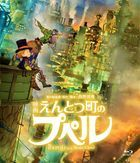 Movie  Poupelle of Chimney Town (Blu-ray) (Normal Edition) (Japan Version)
