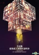 Hacken Lee 30th Anniversary Concert (4 Karaoke DVD + 3CD)