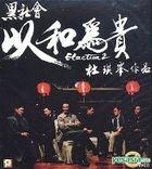 Election 2 (Hong Kong Version)