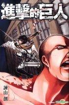 Attack On Titan (Vol.2)