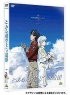 Toaru Hikoshi e no Tsuioku (DVD) (Japan Version)