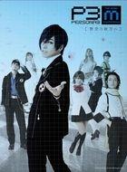 Theatrical Feature PERSONA3 the Weird Masquerade - Hekiku no Kanata e -  (DVD)(Japan Version)