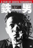 Tetsuo: The Iron Man (DVD) (Japan Version)