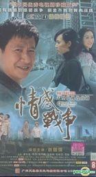 Qing Gan Zhan Zheng (DVD) (End) (China Version)