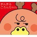 Manmaru Koron-chan (Japan Version)