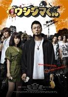 Ushijima the Loan Shark (DVD)(Japan Version)