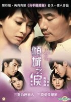 The Allure of Tears (2011) (DVD) (Hong Kong Version)