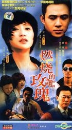 Ran Shao De Mei Gui (H-DVD) (End) (China Version)