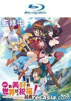 为美好的世界献上祝福! 红传说 (2019) (Blu-ray) (台湾版)